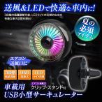 定形外送料無料 サーキュレーター 車用 扇風機 車載 USB扇風機 車用ファン USBファン 小型 USB エアコン 卓上 LEDライト
