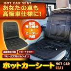 ホットカーシート 座面・腰面にヒーターを内蔵 温度調節 強・弱 調節可能 HOT CAR SEAT DC12V 車用 暖房カーシート シートヒーター 暖房