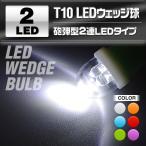 メール便送料無料 T10 LED ウェッジ球 砲弾型 2連 1W LEDバルブ ルームランプ 車 内装 パーツ