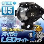 LED ライト バイク 防水 led ヘッドライト フォグランプ プロジェクター U5 オートバイ オフロード アルミ 3000LM ストロボ