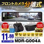 ドライブレコーダー ミラー型 2カメラ 分離型 前後 同時録画 FullHD 1080P デジタルルームミラー 11.88インチ バック連動 駐車監視