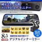 ドライブレコーダー 前後 ミラー型 デジタルインナーミラー ハイエース アルファード 車種専用 前後同時録画 2カメラ フルHD MDR-D001A