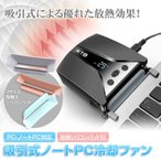PC 冷却ファン 吸引式 ノートパソコン 任天堂 Nintendo Switch PS4 ノート PCクーラー 静音 温度表示 冷却