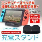 定形外送料無料 Nintendo Switch スイッチ 充電スタンド 任天堂 switch 充電器 卓上スタンド Type-C 充電スタンド 充電クレードル チャージャー