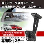 定形外送料無料 取付ステー 車種専用 デジタルミラー フィアット 500 パンダ アルファロメオ GT Spider MDR-C003 C005