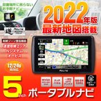 ポータブルナビ カーナビ 5インチ 2020年 春版 地図搭載 オービス Nシステム 速度取締 タッチパネル カスタム画面 microSD
