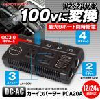 カーインバーター カーチャージャー AC コンセント 3口 120W 4 USB ポート 6.8A 5V 2シガーソケット 12V 24V 対応 100V コンバーター 車載充電器