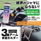 車載ホルダー スマホホルダー 3.5インチ〜10インチ スタンド ダッシュボード ホルダー フロントガラス ゲル吸盤 360度 角度調整 iPhone8 Android スマートフォン
