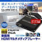 マルチ メディアプレーヤー 車載用 HDMI フルHD 純正モニター シガーアダプター 動画再生 SD USB 様々なファイルに対応 ISO AVI MP