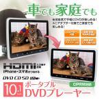 DVDプレーヤー 10.1インチ ポータブル 車載 家庭用 ACアダプター リアモニター ヘッドレスト HDMI iPhone スマートフォン CPRM CD SD