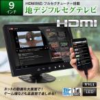 地デジ フルセグ テレビ 9インチ HDMI ワンセグ RCA WVGA LED液晶 スピーカー内蔵 iPhone スマートフォン スマホ