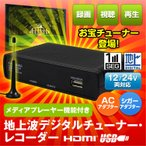 地デジチューナー レコーダー フルセグ ワンセグ 録画 テレビ用 メディアプレーヤー 車載 電子番組表 USB HDMI RCA シガーアダプター AC ロッドアンテナ