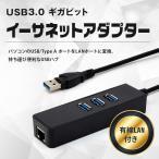 ★定形外送料無料 USB3.0 ギガビット イーサネット アダプター 有線LAN付き ハブ 3ポート USB-C Mac Surface Chromebook対応