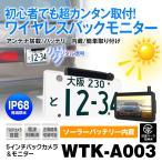 ワイヤレス バックカメラ モニター ワイヤレスカメラ 5インチ 無線 ソーラーパネル バッテリー内蔵 監視カメラ 12V 24V 牽引自動車 特殊車両