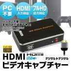 HDMIビデオキャプチャー ゲームキャプチャー 家庭用ゲーム機 PCレス 録画 ゲーム録画 HDMI パススルー 高画質 USB2.0 PS3 PS4 Xbox360 XboxOne WiiU
