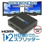 定形外送料無料 HDMI スプリッター 分配器 1入力2出力 3D対応 フルHD対応 2台 同時 出力 可能