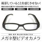 メガネ型 ビデオ カメラ クリアレンズ 小型カメラ内蔵 デジタル 伊達メガネ 録画 写真 防犯 証拠 撮影 720P 高画質