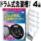 ドラム式洗濯槽クリーナー 4個  日本製 送料無料 洗濯機 洗濯槽洗剤 洗濯槽クリーナー 洗濯機洗浄 洗濯槽 洗濯槽洗浄 粉末 カビ 除菌