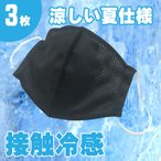 接触冷感 マスク 3枚入 (黒) 日本製 送料無料  接触冷感マスク ひんやりマスク 冷感 冷たい 涼しい ひんやり 夏用 洗えるマスク ブラック 在庫あり