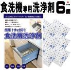 食洗機洗浄剤 6包 ■日本製 送料無料 食器洗い機専用洗剤 粉 食洗機専用洗剤 食洗機 洗剤