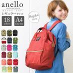 anello - リュックサック リュック レディース バッグ マザーズバッグ おしゃれ 通学 通勤 大容量 鞄 カバン ナップサック メール便不可