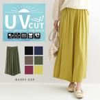 Yahoo Shopping - ワイドパンツ ガウチョパンツ スカーチョ パンツ レディース ボトムス UV UVカット 紫外線対策 メール便可(1点まで)[M便 1/1] [メール便で送料無料]