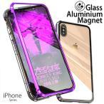 iPhone8 ケース マグネットバンパーケース iphone x バンパーケース iphone7ケース iphone8plus ケース iphone7 plus ケース 秒速装着 9H強化ガラス