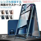 iPhone12 ケース クリア 前後ガラス iPhone12 pro ケース iPhone12mini カメラレンズ保護 カバー一体型 iPhone12ProMax ケース スマホ カバー 両面 おしゃれ