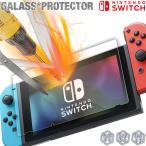 Nintendo Switch用 保護 ガラスフィルム 任天堂ニンテンドー スイッチ ブルーライトカット 液晶保護フィルム 2.5Dラウンドエッジ