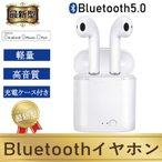 翌日発送 ワイヤレス イヤホン Bluetooth  tws i7s  日本語説明書付き  最新版 iPhone Android   片耳 両耳 充電ケース ヘッドセット ヘッドホン