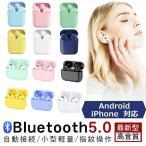 Bluetooth5.0 ワイヤレスイヤホン 可愛い マカロン色  簡単接続 タッチ操作 大容量充電 日本語説明書付き