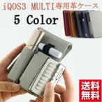 iQOS3 MULTI アイコス3 マルチ ケース アイコス カバー アイコス3 multi専用 まとめて収納 PUレザー フック付き アイコス 専用 ケース