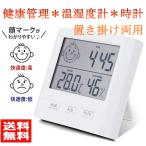 卓上湿度計 デジタル温度計 室内温湿度計 置き掛け両用タイプ LCD大画面 コンパクト 肌の潤い インフル対策用 乾燥対策 熱中症予防 ホワイト