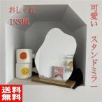 【送料無料】 ウェーブミラー  ミニサイズ 変形ミラー おしゃれ かわいい 卓上ミラー 鏡 韓国雑貨 インテリア