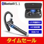 ワイヤレス イヤホン Bluetooth  耳掛け式 ヘッドセット 片耳 高音質 マイク内蔵 左右耳兼用