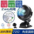 扇風機 USB 低騒音 卓上扇風機  携帯 USB充電 電池給電 クリップ付き ミニ扇風機 360°調節 車載 車用 クリップ扇風機