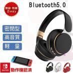 イヤホン Bluetooth ヘッドホン  スイッチ ps4 対応 密閉型 マイク ワイヤレスヘッドフォン 折りたたみ式 有線 無線
