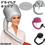 ヘアドライキャップ ヘアドライヤー ホーム 理髪店 オイルキャップ  ボンネットキャップ ヘアアクセサリー ヘアスチームヘルメット 髪干し帽子 髪質良い 速乾す
