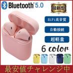 翌日発送 マカロンワイヤレスイヤホン Bluetooth5.0 マカロン色 6色 高音質/両耳対応/超軽量 タッチ操作 大容量充電 日本語説明書付き