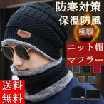 ニット帽 ネックウォーマー 2点セット ニットキャップ メンズ レディース 帽子 防寒 冬 裏起毛 男女兼用 ニット帽子