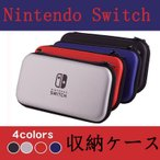 Nintendo Switch  収納ケース 任天堂 スイッチ 収納 ケース カードポケット 軽量 耐衝撃 キャリング