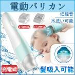 電動バリカン ヘアカッター ヒゲトリマー 髪吸入可能 セラミック自動研磨ブレード  防水 低騒音
