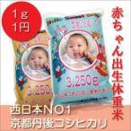 【送料無料】抱っこ出来る赤ちゃん出生体重米