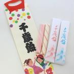 千歳飴 2本 赤白 七五三 オリジナル 袋 撮影用 手作り 京都 岩井製菓