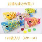 Yahoo!京の飴工房結婚式プチギフト☆プチ京鯉のぼり【ブライダルVer.】 120袋入り(4ケース)