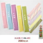 千歳飴 200セット - 5本入:全色/のし袋+手提袋付