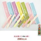 千歳飴 200セット - 7本入:全色/のし袋+手提袋付