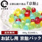 業務用キャンディー飴菓子・送料無料★お試し用京飴パック
