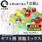 【送料無料ギフト】京飴ミックス