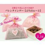 バレンタイン 義理チョコ キャンディ プチはぁーと プチギフト プレゼント